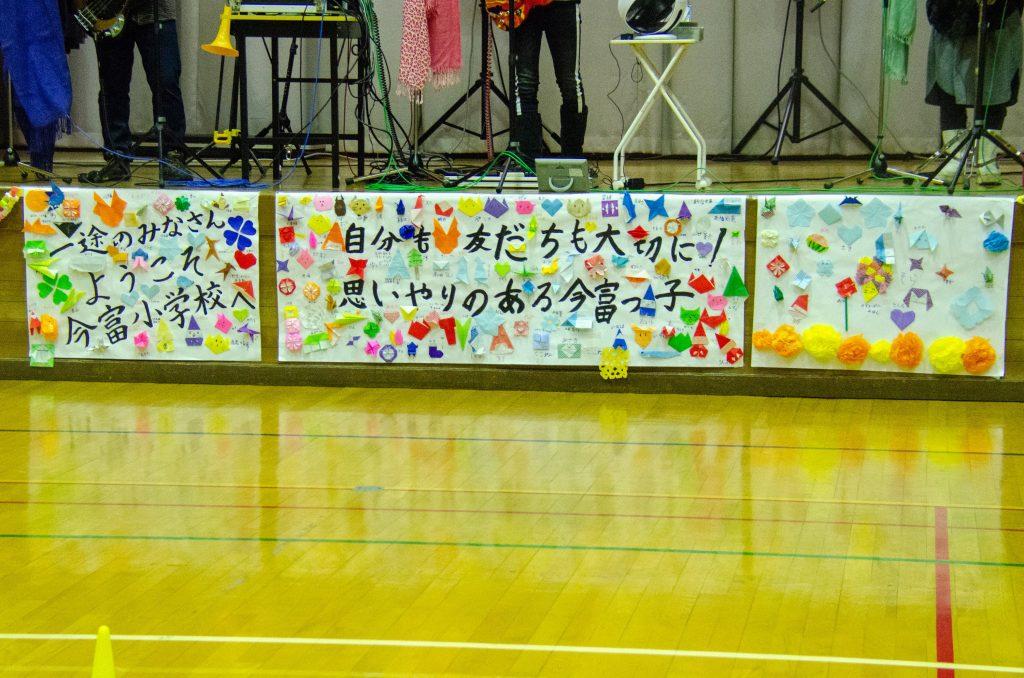 小浜市 今富小学校にてトーク&ライブをさせていただきました♪