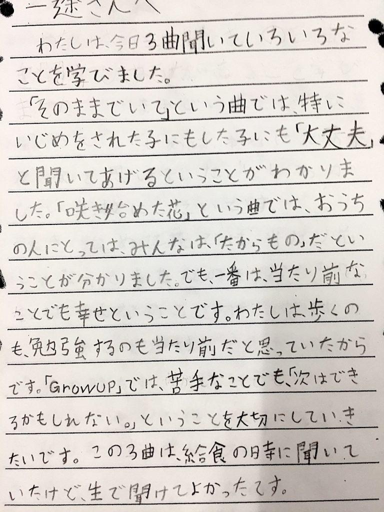 野木小学校のお友達からお手紙が届きました!