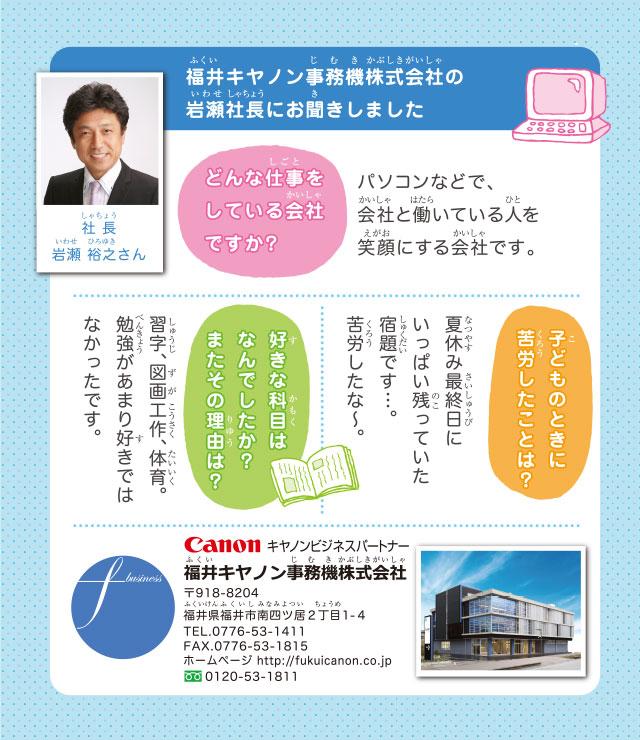 福井キヤノン事務機器株式会社 社長:岩瀬 裕之さん
