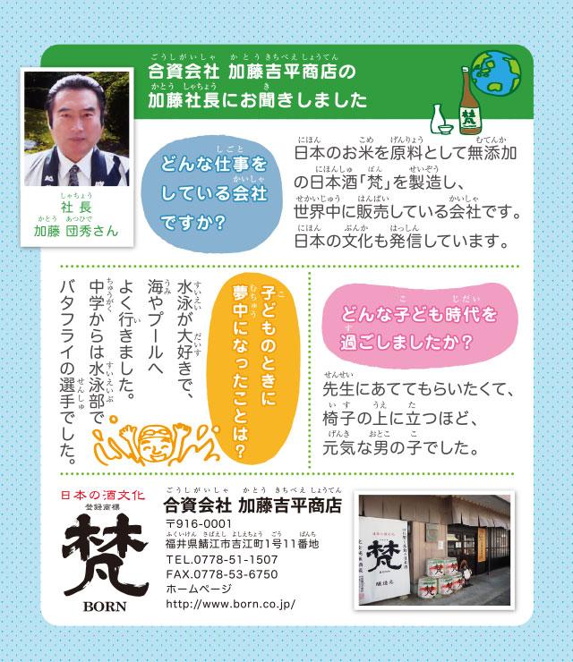 合資会社 加藤吉平商店 社長:加藤 団秀さん